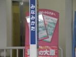 20100424_03minamikata