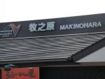 20100429_05_makinoharasa01_1540