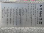 20100501_04_hiroshimajyo05_oshiro_2