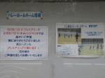 20100530_fukagawa02_keiziban02