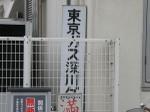 20100530_fukagawa03_kanban01