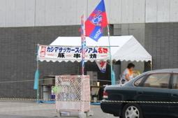 20100814_kashimasuta04_aoakamise