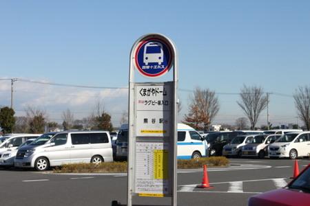 20101225_kumagaya02_domu01_basustop